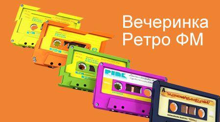Programme: Вечеринка Ретро ФМ