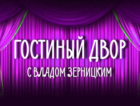 Programme: ГОСТИНЫЙ ДВОР