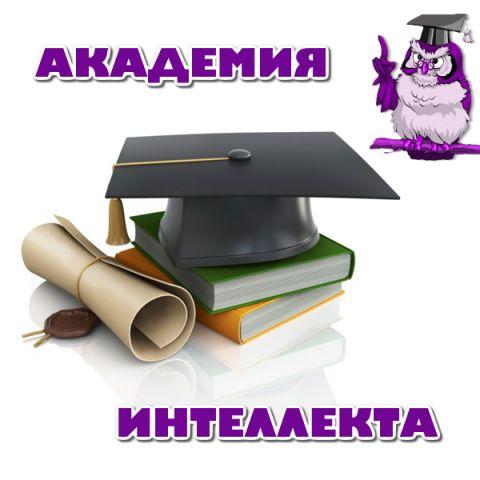 Programme: АКАДЕМИЯ ИНТЕЛЛЕКТА