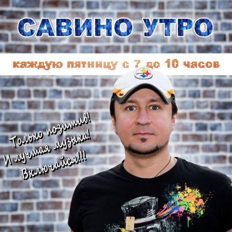 Programme: САВИНО УТРО