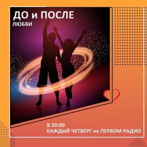 Programme: ДО И ПОСЛЕ ЛЮБВИ