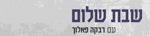 Programme: שבת שלום