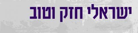 Programme: ישראלי חזק וטוב