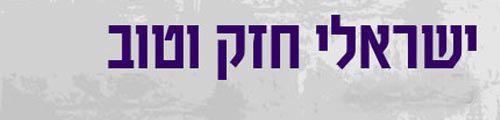 Podcast: ישראלי חזק וטוב