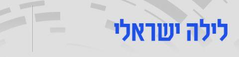Programme: לילה ישראלי