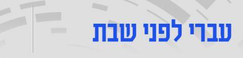 Programme: עברי לפני שבת