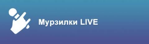 Programme: Мурзилки LIVE