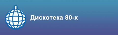 Programme: Дискотека 80-х