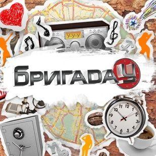 Programme: Бригада У