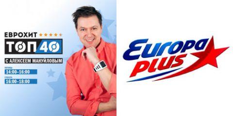Programme: ЕвроХит Топ 40