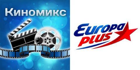 Programme: Киномикс