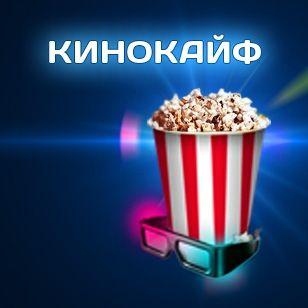 Programme: КиноКайф