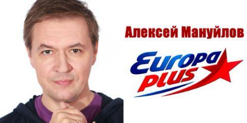 Programme: Алексей Мануйлов