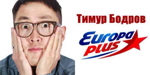 Programme: Тимур Бодров