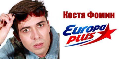 Programme: Костя Фомин