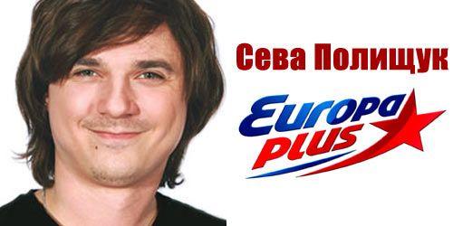 Подкаст: Сева Полищук
