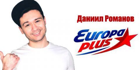 Programme: Даниил Романов