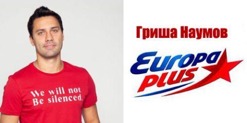 Programme: Гриша Наумов
