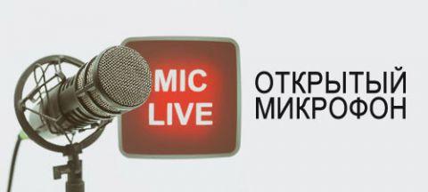 Programme: Открытый микрофон