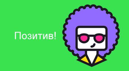 Programme: Позитив!