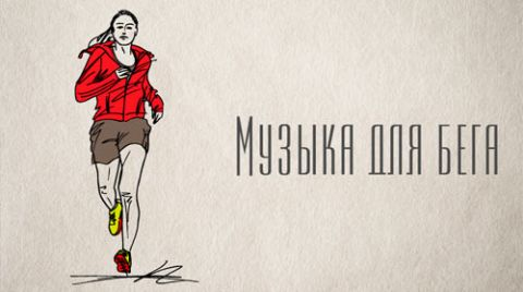 Programme: Музыка для бега