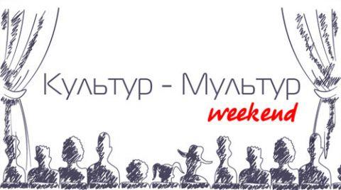 Programme: Культур-мультур