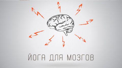 Programme: Йога для мозгов
